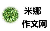 米娜作文网