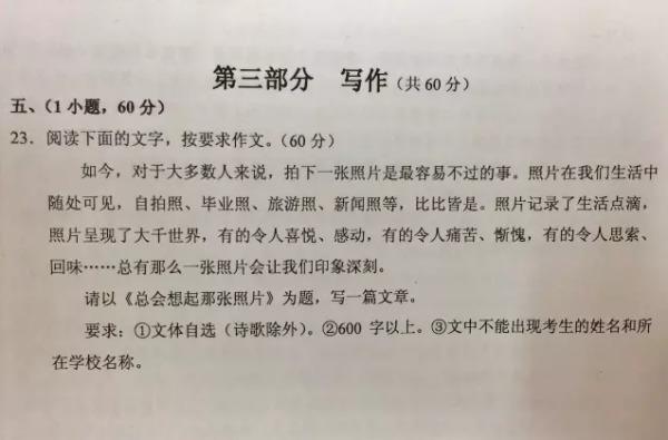 南京中考作文评分标准_南京中考满分作文《寻》